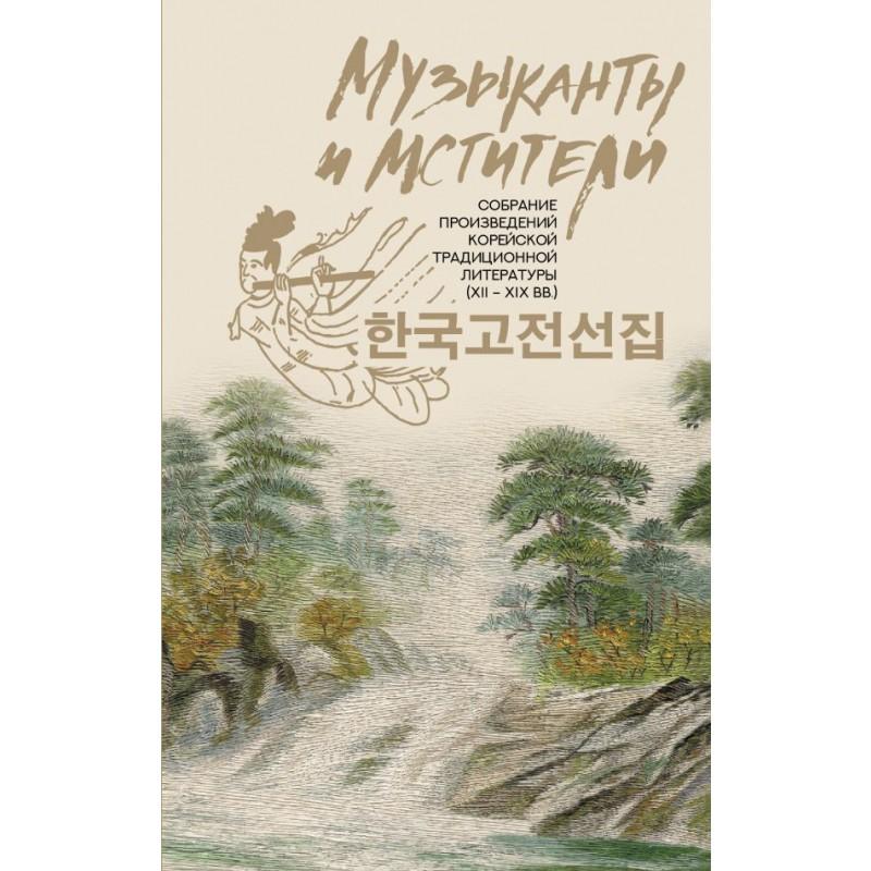 Музыканты и мстители: собрание корейской традиционной литературы (XII-XIX вв.)