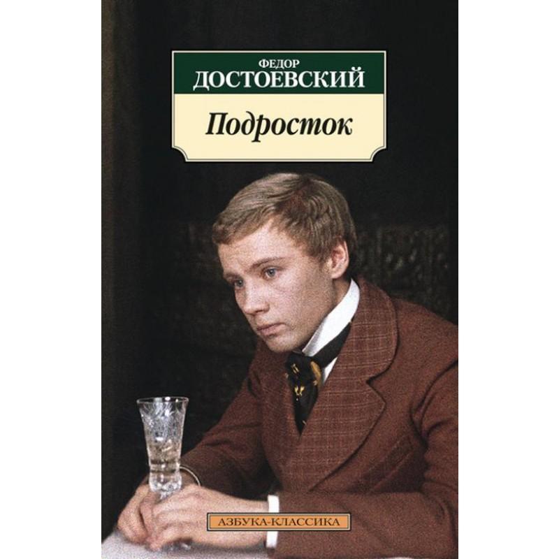 Подросток (нов/обл.)