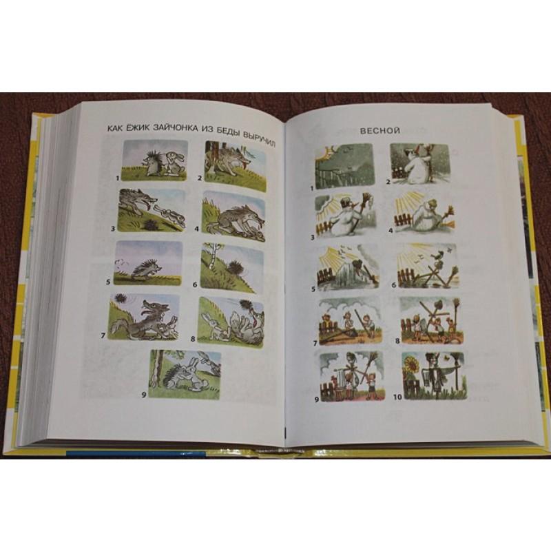 ВСЕ сказки и картинки (фото 6)
