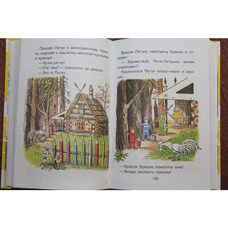 ВСЕ сказки и картинки (фото 8)