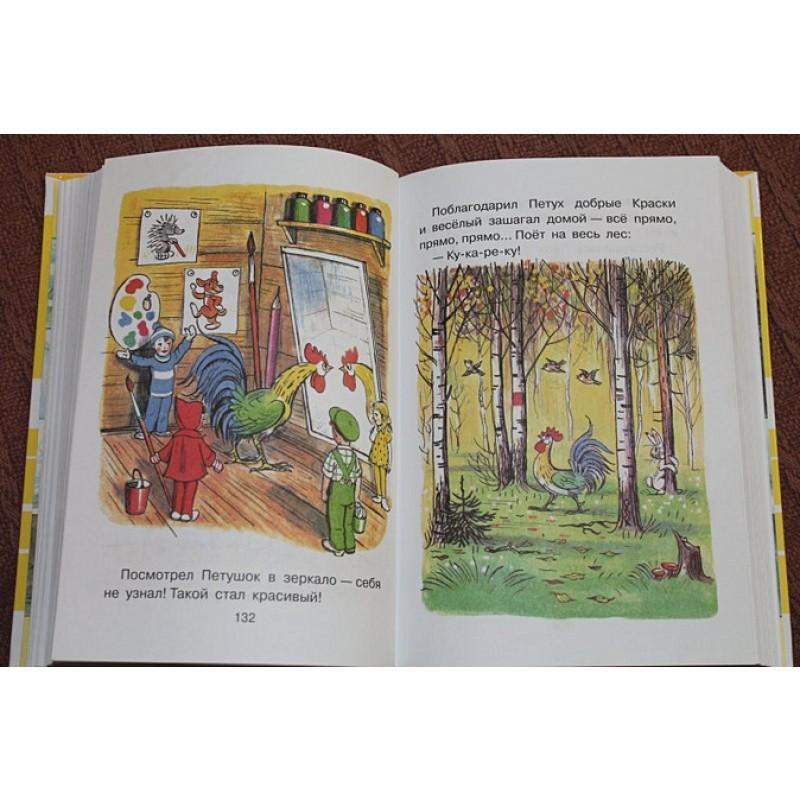 ВСЕ сказки и картинки (фото 9)