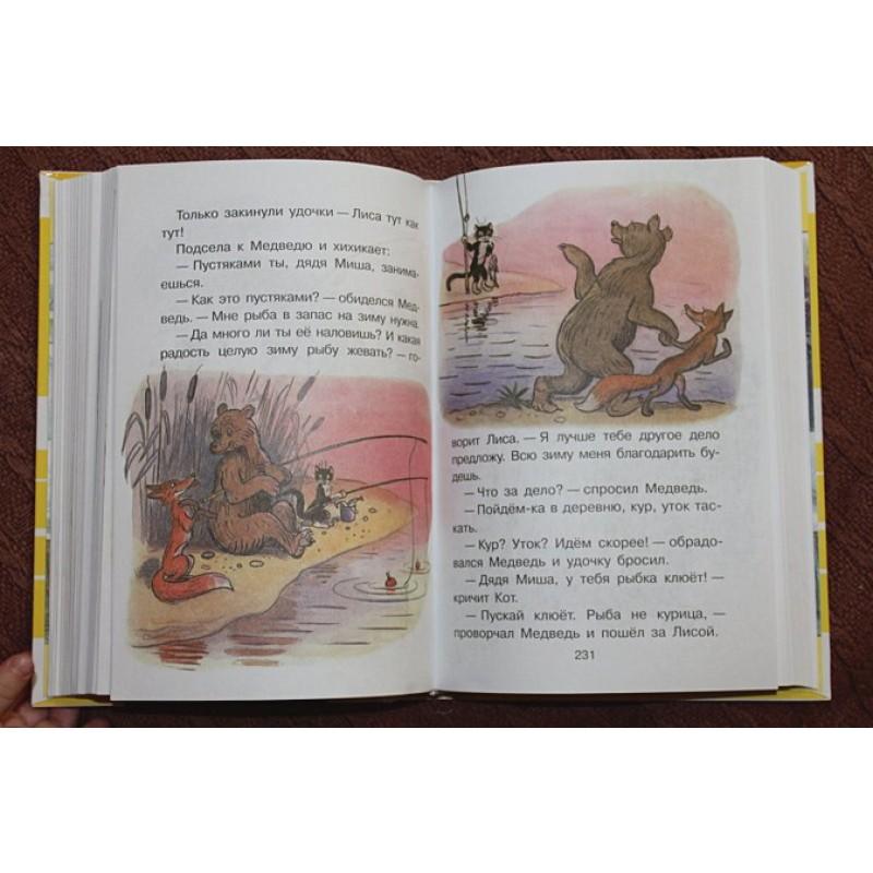 ВСЕ сказки и картинки (фото 10)