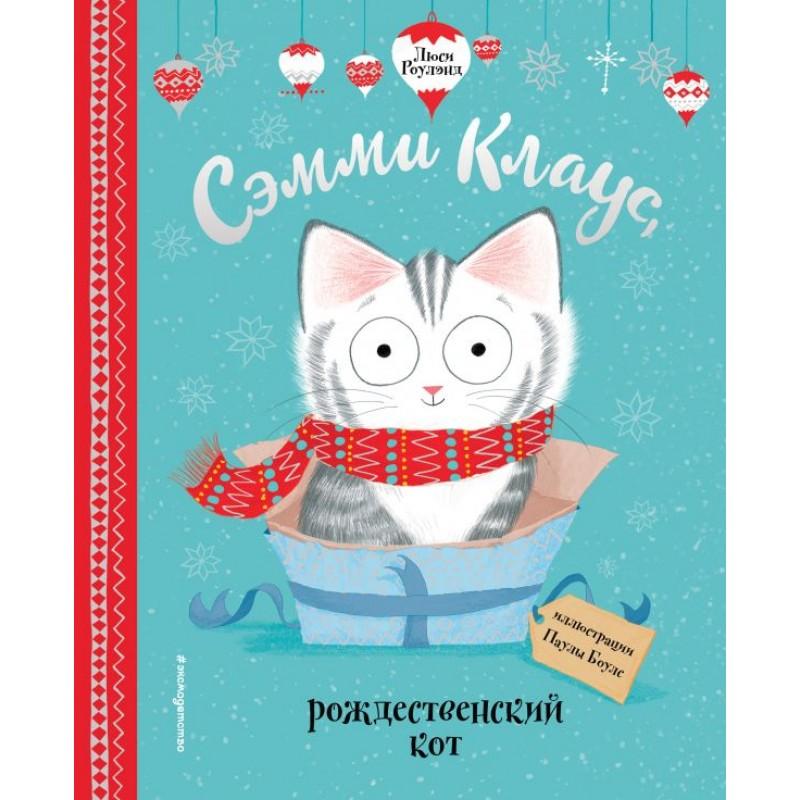 Сэмми Клаус, рождественский кот (ил. Паулы Боулз)