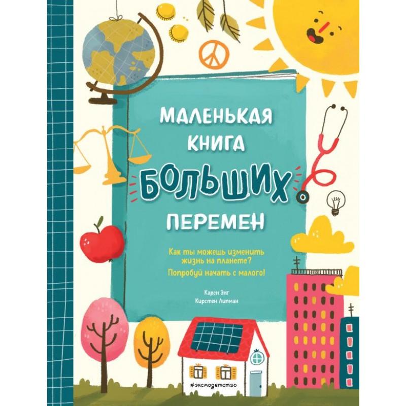 Маленькая книга больших перемен (ил. С. Караивановой)