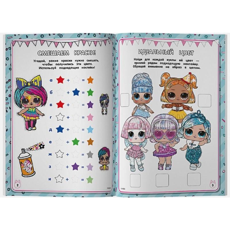 L.O.L. Surprise. Лучшие игры для девочек. Собери свою коллекцию куколок L.O.L. (с наклейками) (фото 2)