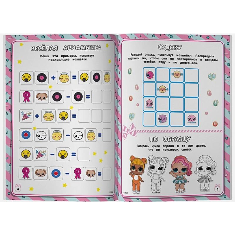 L.O.L. Surprise. Лучшие игры для девочек. Собери свою коллекцию куколок L.O.L. (с наклейками) (фото 3)