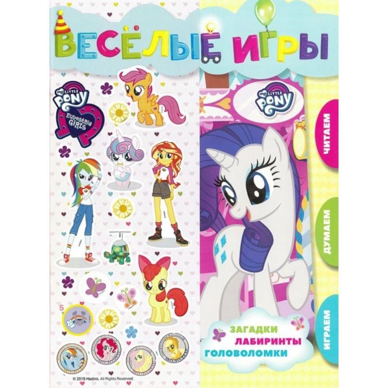 Мой маленький пони и Девочки из Эквестрии. Веселые игры. Развивающая книга.