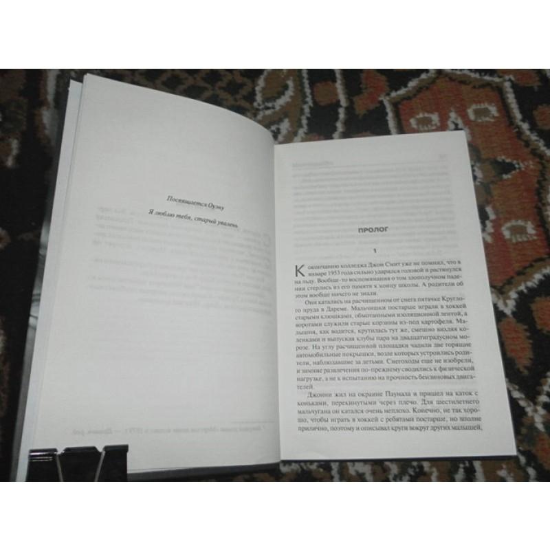 Мертвая зона (фото 5)