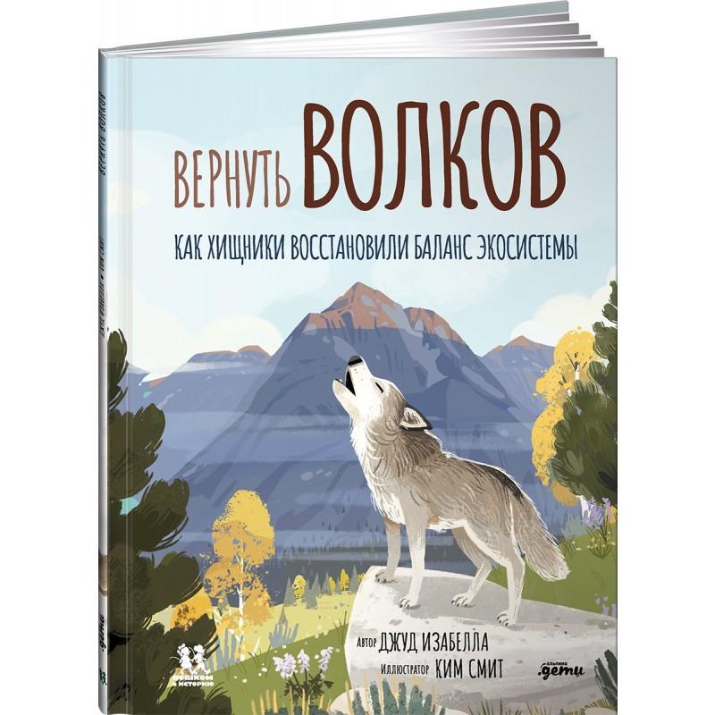 Вернуть волков: как хищники восстановили баланс экосистемы