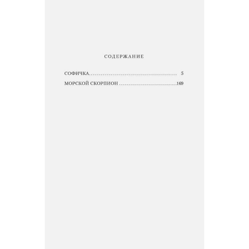 Софичка 001.051. Азбука-Классика (мягк/обл.) (фото 2)