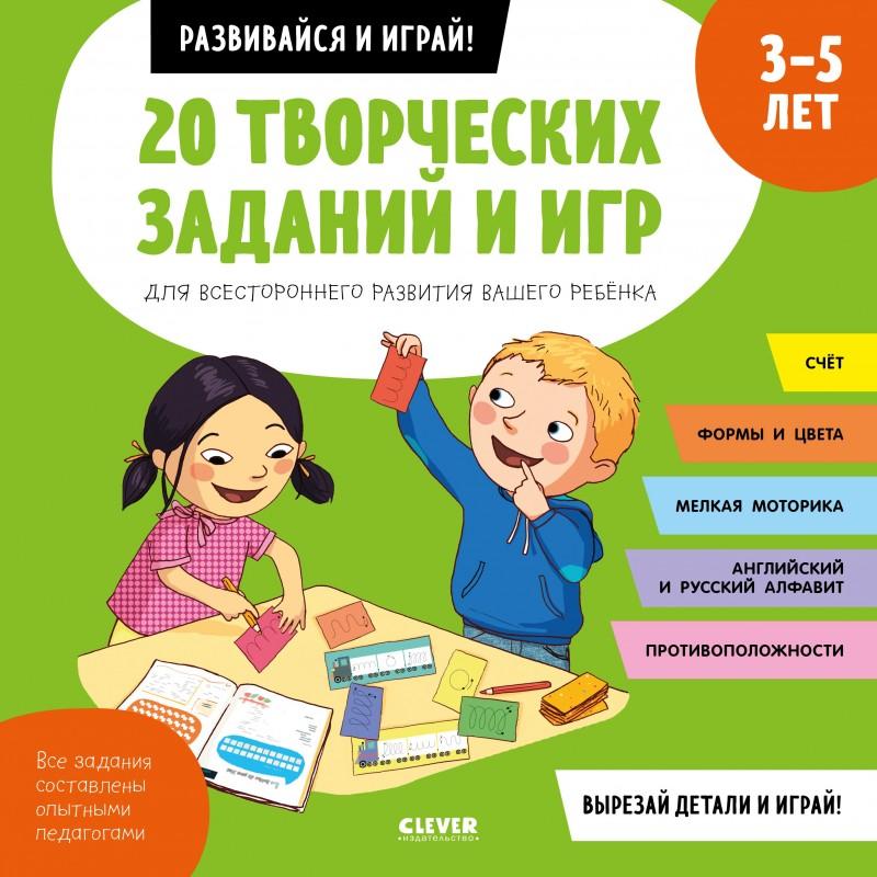20 творческих заданий и игр для всестороннего развития вашего ребенка. 3-5 лет