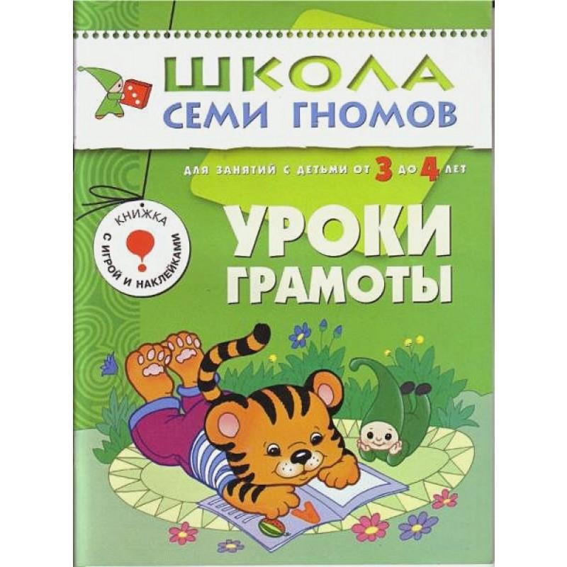 ШколаСемиГномов 3-4 лет Уроки грамоты Книга с игрой и наклейками (фото 2)