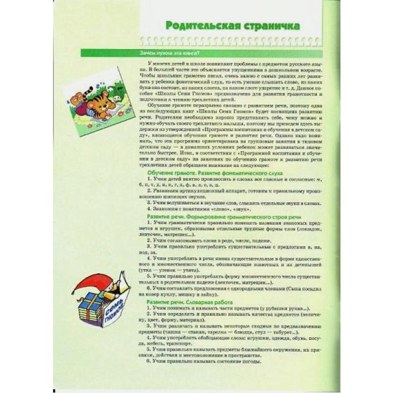 ШколаСемиГномов 3-4 лет Уроки грамоты Книга с игрой и наклейками (фото 3)