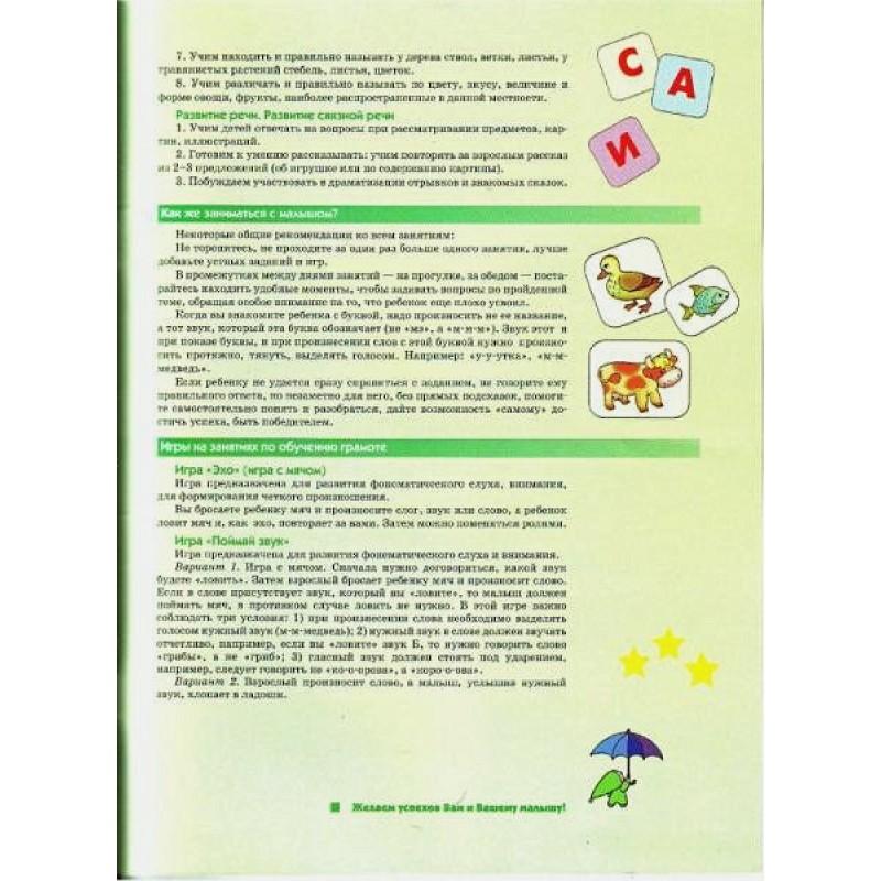 ШколаСемиГномов 3-4 лет Уроки грамоты Книга с игрой и наклейками (фото 4)