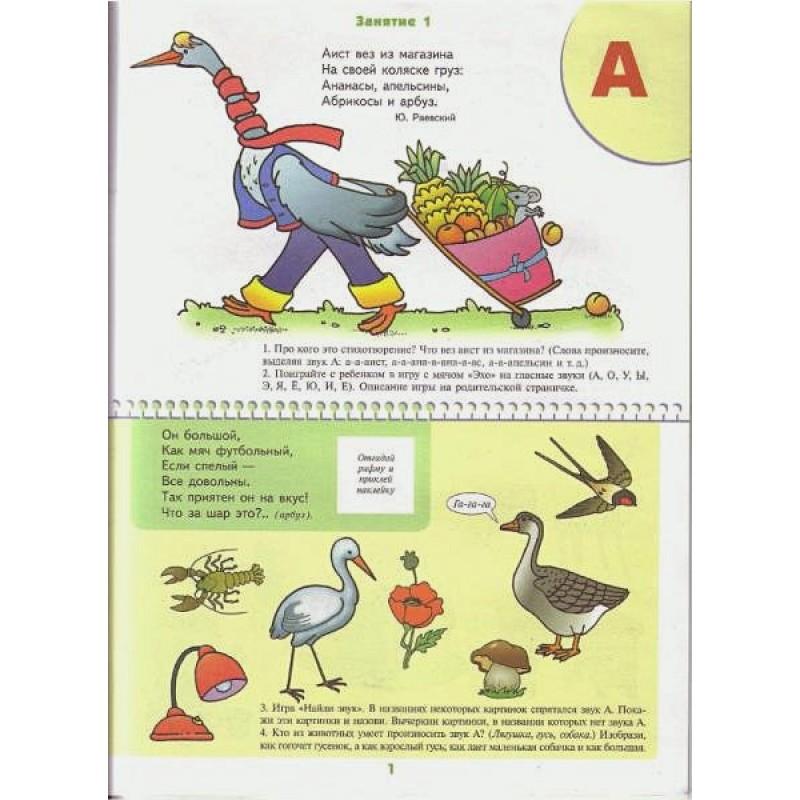 ШколаСемиГномов 3-4 лет Уроки грамоты Книга с игрой и наклейками (фото 5)