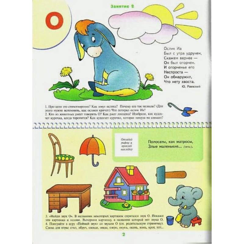 ШколаСемиГномов 3-4 лет Уроки грамоты Книга с игрой и наклейками (фото 6)