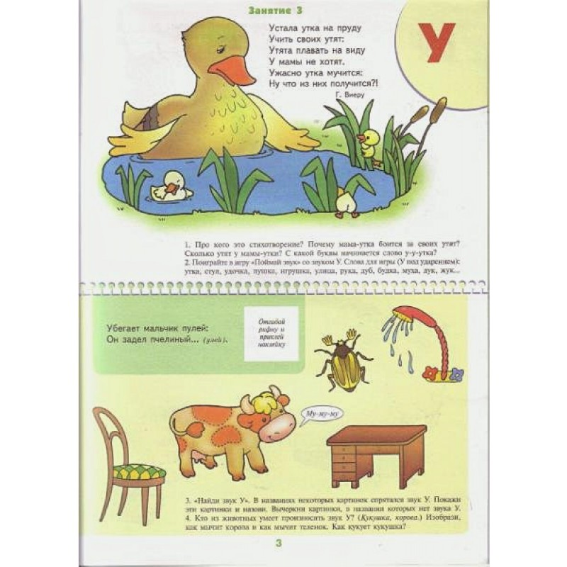 ШколаСемиГномов 3-4 лет Уроки грамоты Книга с игрой и наклейками (фото 7)