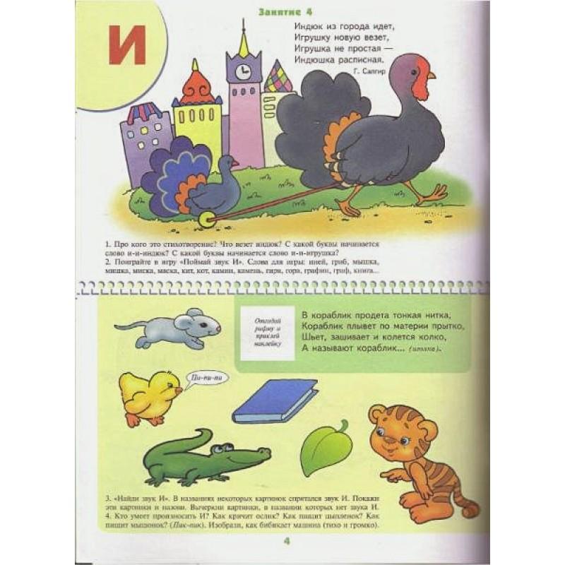 ШколаСемиГномов 3-4 лет Уроки грамоты Книга с игрой и наклейками (фото 8)