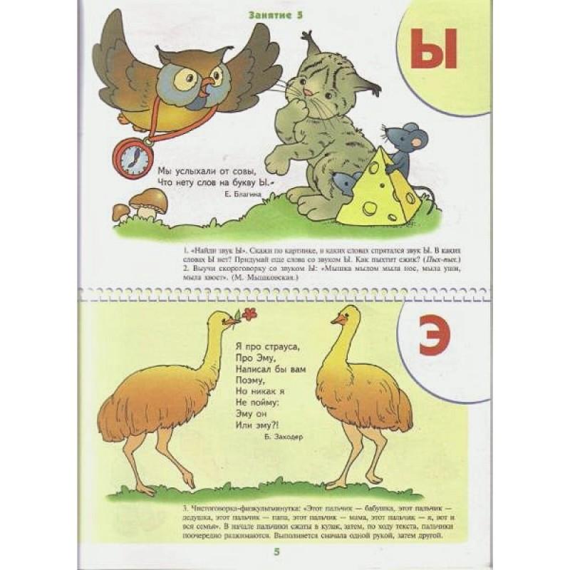 ШколаСемиГномов 3-4 лет Уроки грамоты Книга с игрой и наклейками (фото 9)
