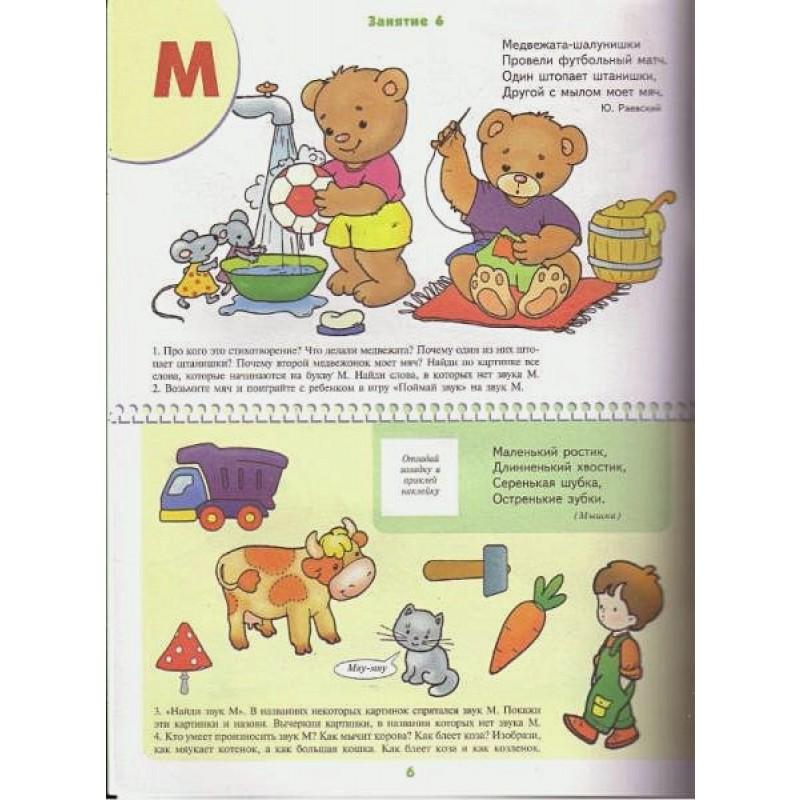ШколаСемиГномов 3-4 лет Уроки грамоты Книга с игрой и наклейками (фото 10)