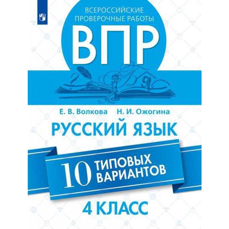Волкова. Всероссийские проверочные работы. Русский язык. 10 типовых вариантов. 4 класс
