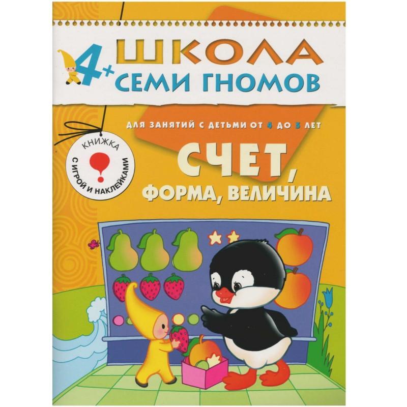 ШколаСемиГномов 4-5 лет Счет,форма,величина Книга с игрой и наклейками