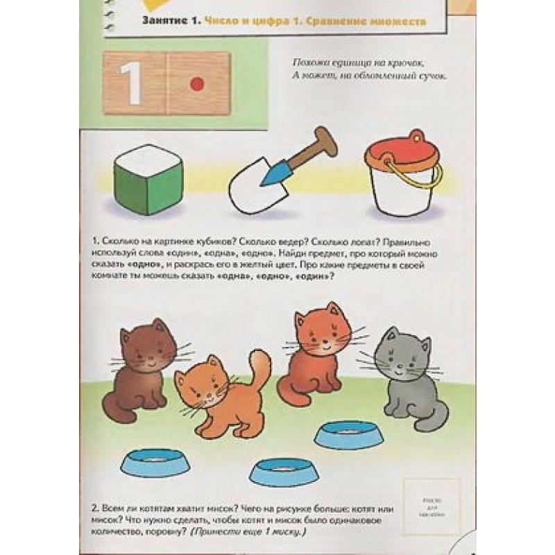ШколаСемиГномов 4-5 лет Счет,форма,величина Книга с игрой и наклейками (фото 2)