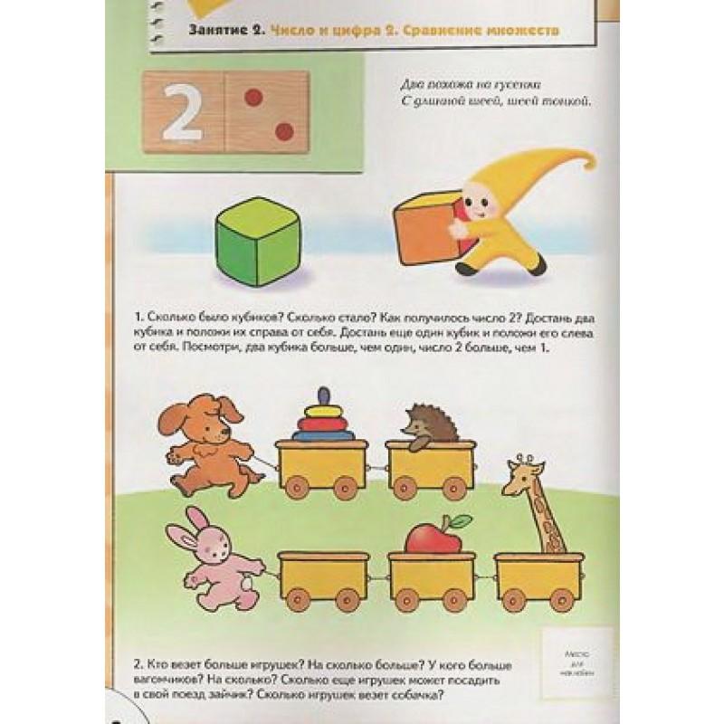 ШколаСемиГномов 4-5 лет Счет,форма,величина Книга с игрой и наклейками (фото 3)