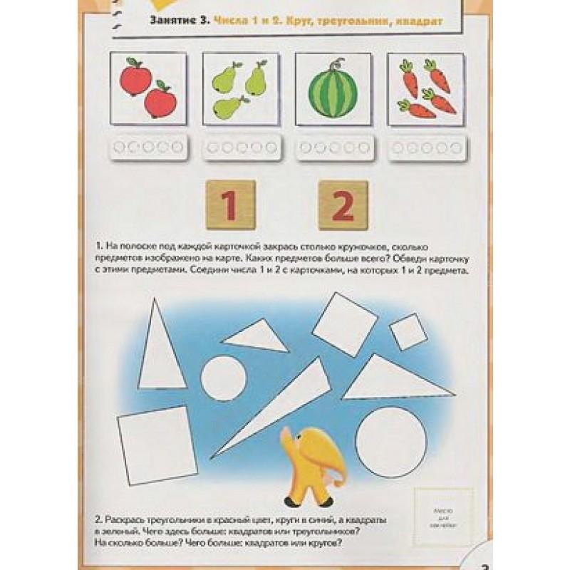 ШколаСемиГномов 4-5 лет Счет,форма,величина Книга с игрой и наклейками (фото 4)