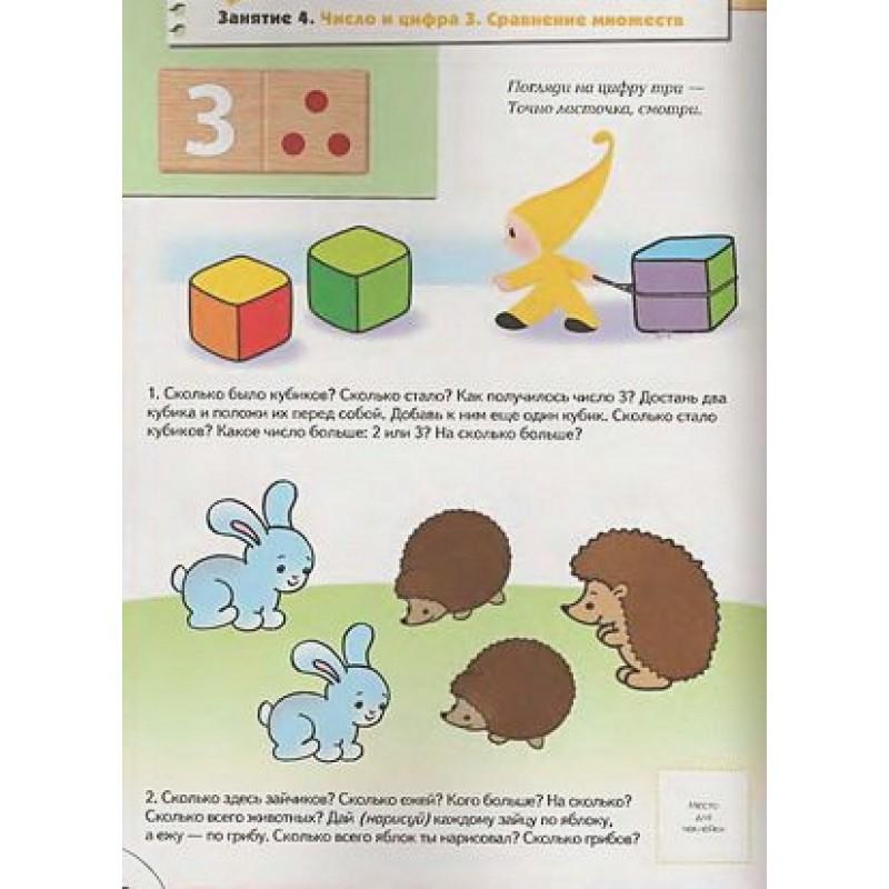 ШколаСемиГномов 4-5 лет Счет,форма,величина Книга с игрой и наклейками (фото 5)