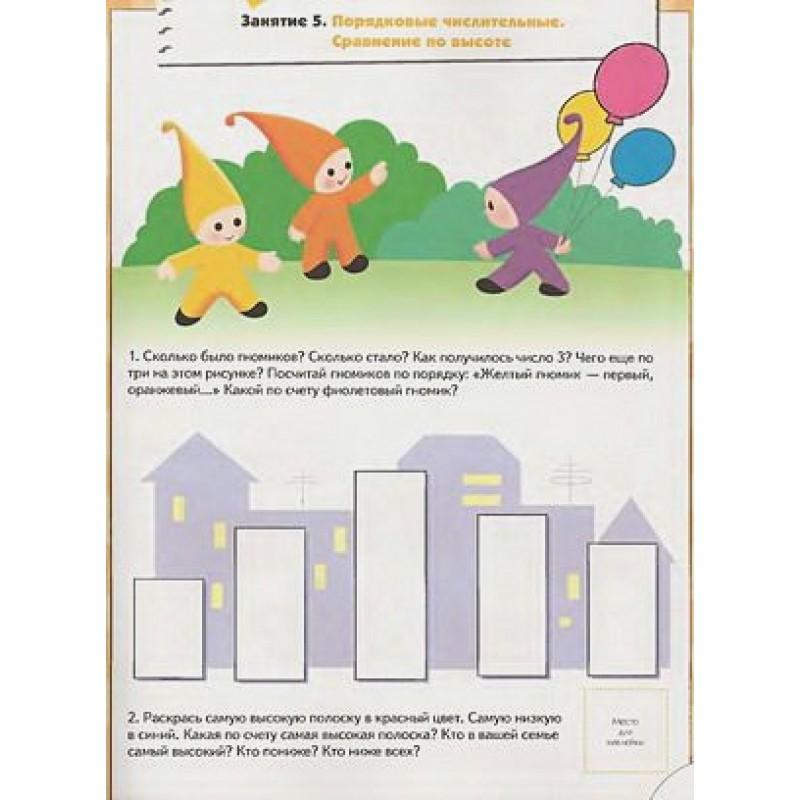ШколаСемиГномов 4-5 лет Счет,форма,величина Книга с игрой и наклейками (фото 6)