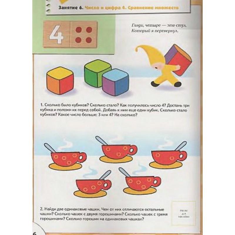 ШколаСемиГномов 4-5 лет Счет,форма,величина Книга с игрой и наклейками (фото 7)