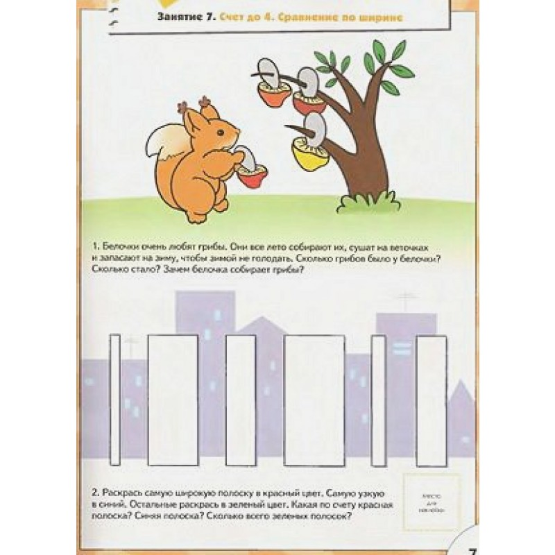 ШколаСемиГномов 4-5 лет Счет,форма,величина Книга с игрой и наклейками (фото 8)
