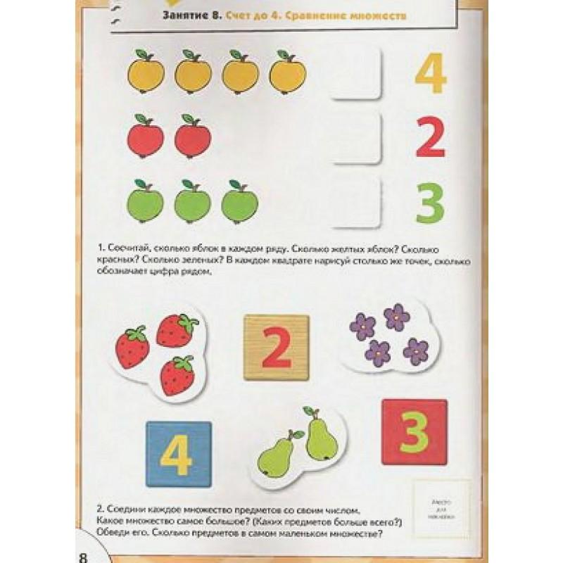 ШколаСемиГномов 4-5 лет Счет,форма,величина Книга с игрой и наклейками (фото 9)