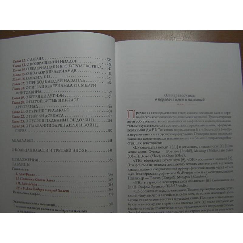 Сильмариллион (фото 4)