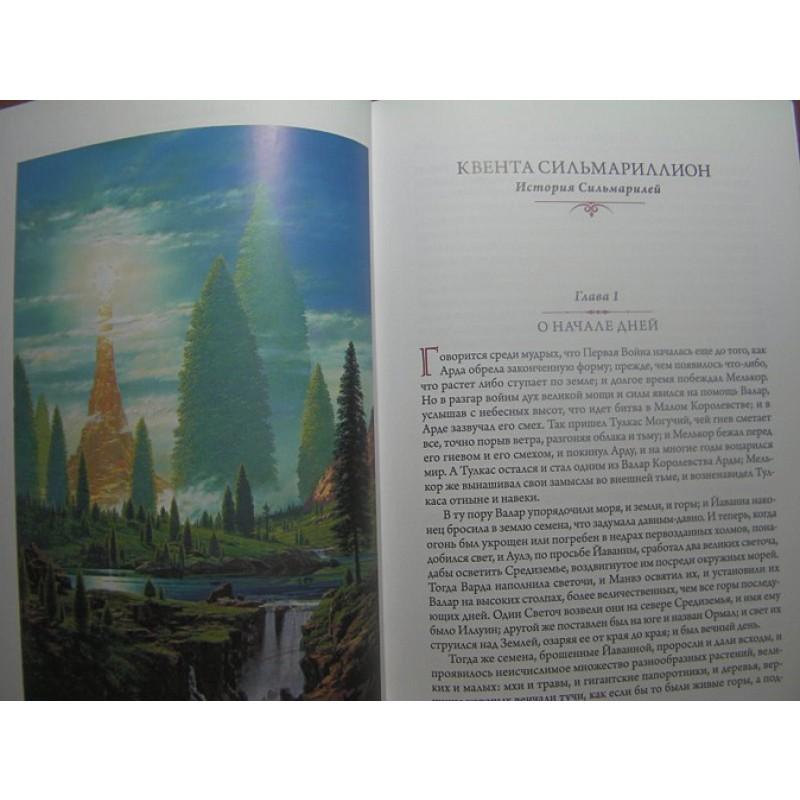 Сильмариллион (фото 5)