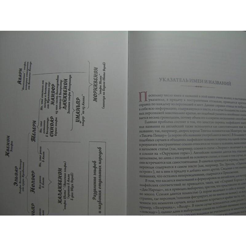 Сильмариллион (фото 10)