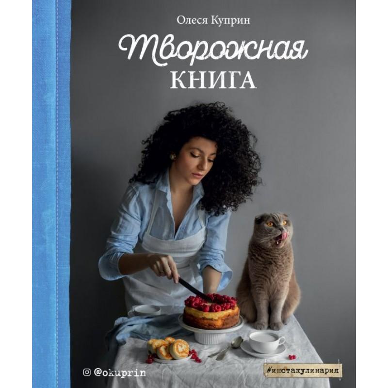 Творожная книга