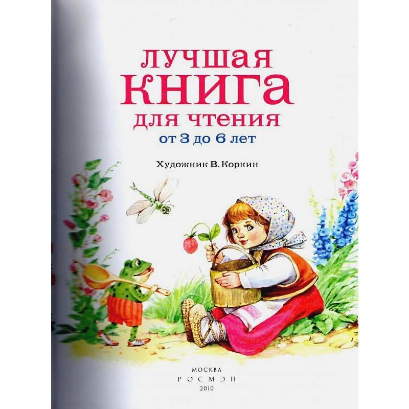 Лучшая книга для чтения от 3 до 6 лет (фото 2)