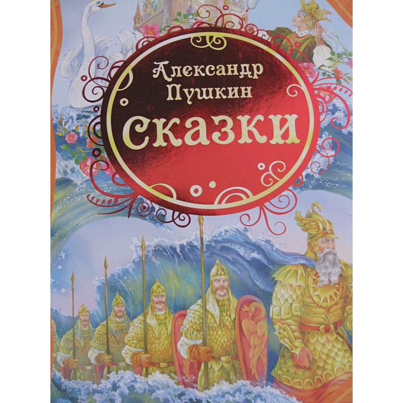 Сказки Пушкин А.С. (ВЛС) (фото 2)