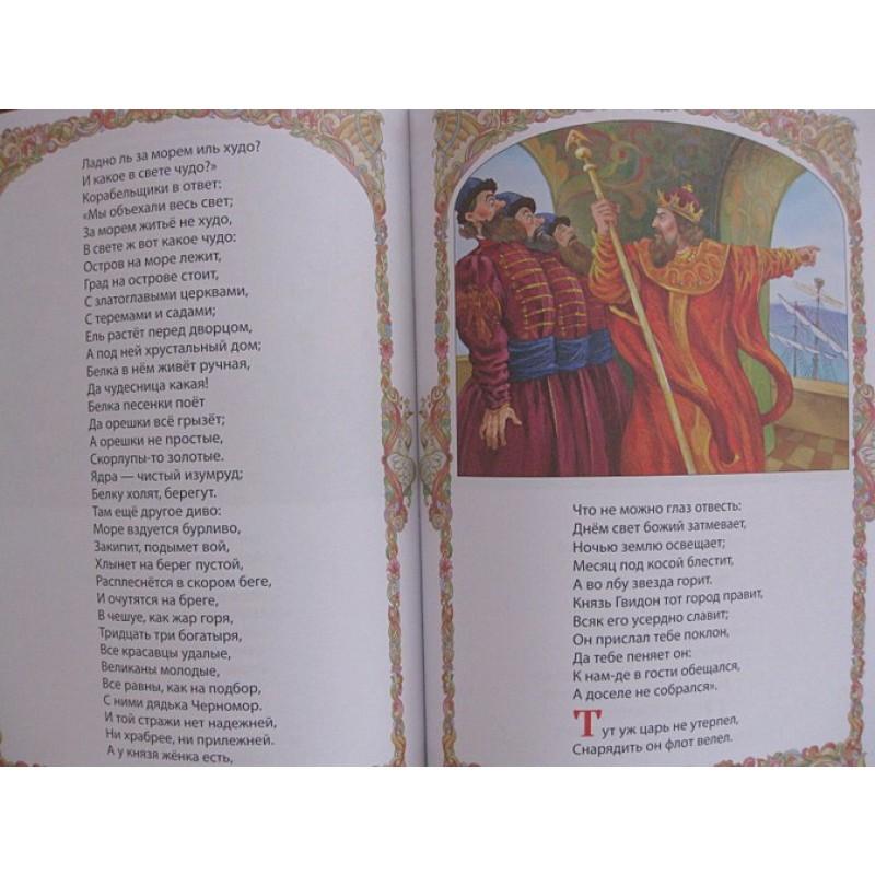 Сказки Пушкин А.С. (ВЛС) (фото 3)