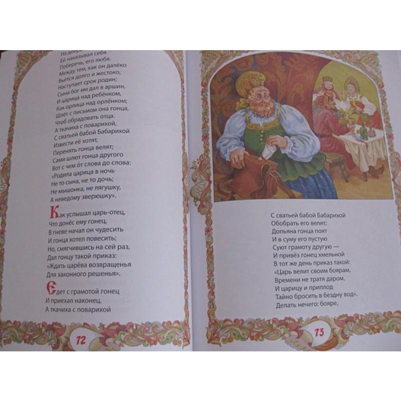 Сказки Пушкин А.С. (ВЛС) (фото 6)