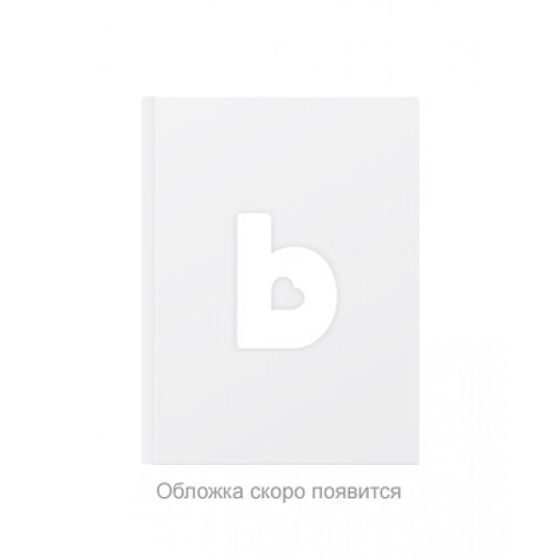 Супер-мультиварка от Анны Китаевой (комплект)