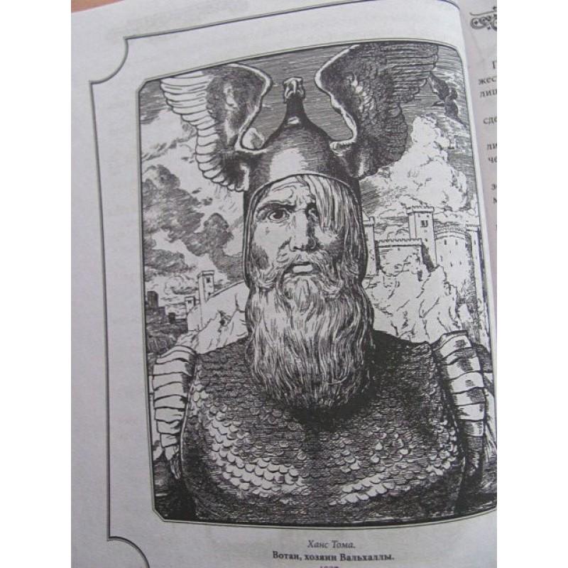 Так говорил Заратустра (фото 9)