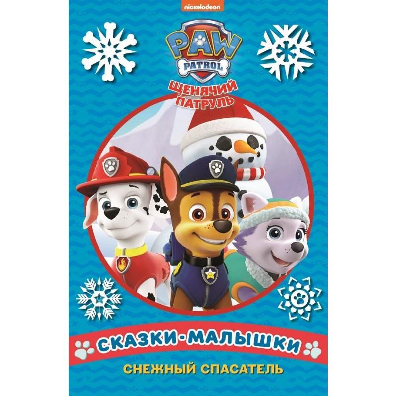 Снежный спасатель. Щенячий патруль. Сказка-малышка.