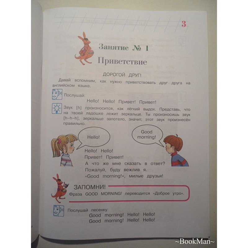 Английский язык: для детей 5-6 лет. Ч. 1. 2-е изд., испр. и перераб. (фото 2)