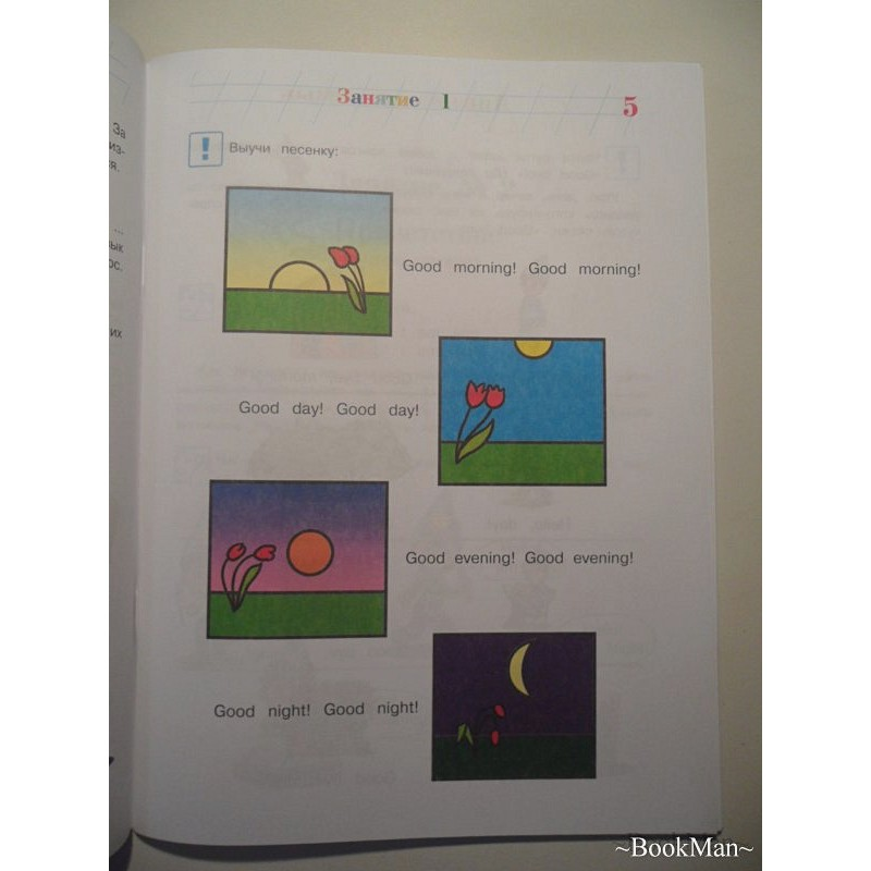 Английский язык: для детей 5-6 лет. Ч. 1. 2-е изд., испр. и перераб. (фото 3)