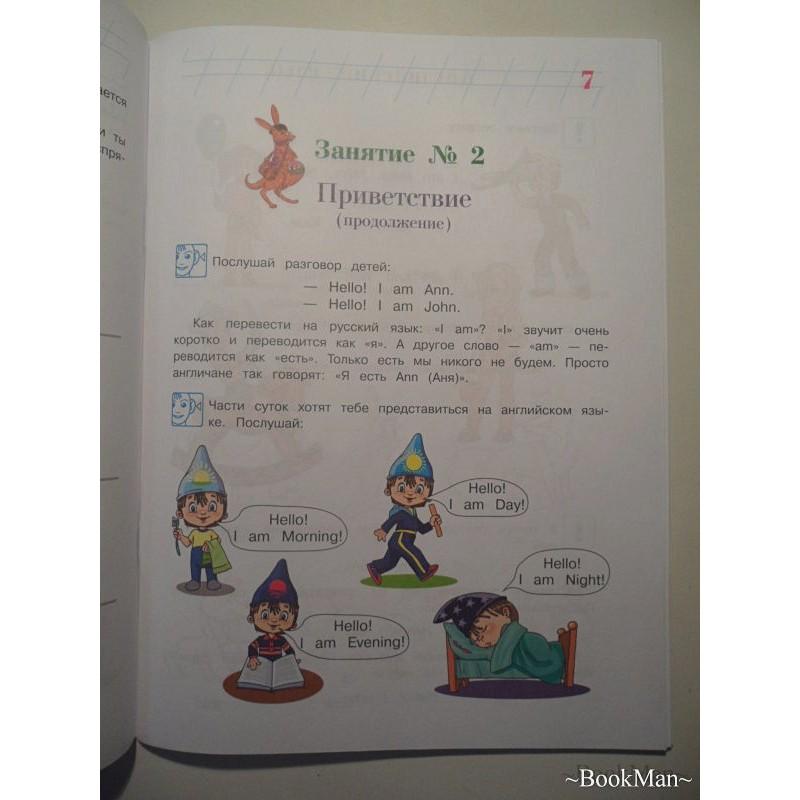 Английский язык: для детей 5-6 лет. Ч. 1. 2-е изд., испр. и перераб. (фото 4)