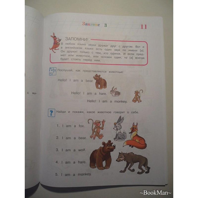 Английский язык: для детей 5-6 лет. Ч. 1. 2-е изд., испр. и перераб. (фото 6)