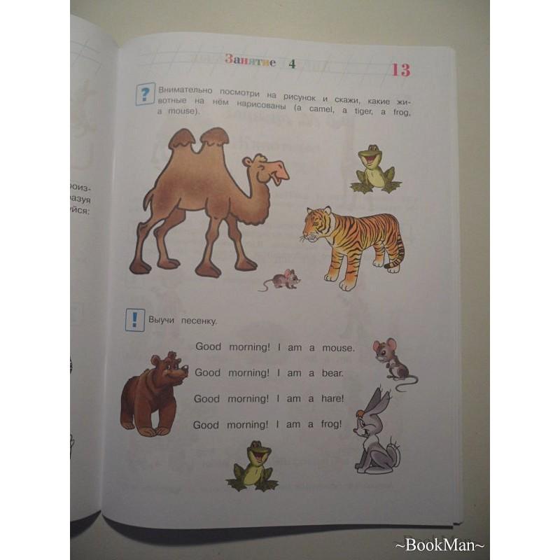 Английский язык: для детей 5-6 лет. Ч. 1. 2-е изд., испр. и перераб. (фото 7)